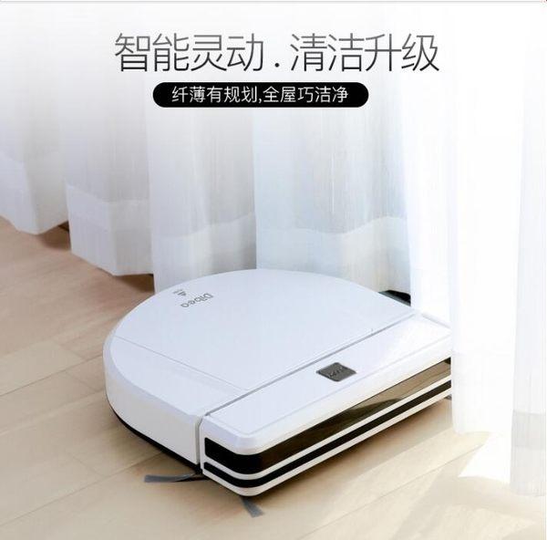 掃地機器人 智慧家用靜音全自動一體機拖地機吸塵器D850 第六空間 igo