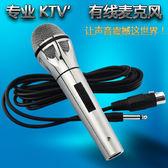 動圈式KTV  話筒K 歌家用有線麥克風唱歌卡拉OK 拉桿音響酷男 館