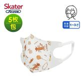 Skater 幼兒立體口罩 小熊維尼(5入)