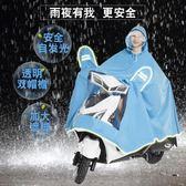 雨衣防水雨衣電瓶車成人男女士騎行電動摩托車單人防暴雨加大加厚雨披 【免運】