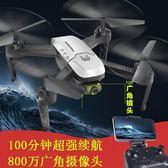 超長續航無人機航拍高清專業耐摔四軸飛行器迷你遙控飛機航模玩具