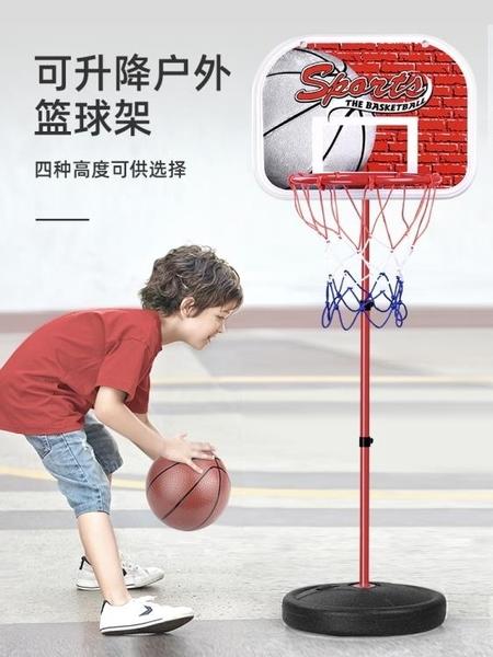 兒童戶外籃球架可升降室內投籃框家用2-3-5寶寶玩具8歲男孩小孩