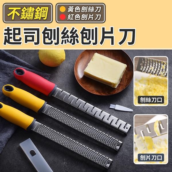 蔬果 檸檬擦絲器 刨刀 刨屑刀 刨屑器 刨片器 不鏽鋼起司刨絲刨片刀(二款選) NC17080642 ㊝加購網