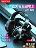 頭戴式耳機 T5無線藍芽耳機游戲電腦手機頭戴式運動跑步耳麥5.0音樂降噪可  【榮耀 新品】