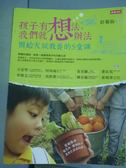 【書寶二手書T1/親子_PJI】孩子有想法,我們就想辦法_彭菊仙