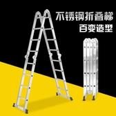伸縮梯多 折疊梯子加厚鋁合金人字梯家用梯伸縮升降閣樓直防滑工程梯DF  免運