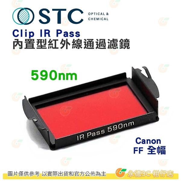 台灣製 STC Clip IR PASS 590nm 內置型紅外線通過濾鏡 Canon FF 全幅專用 1年保固