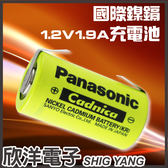 Panasonic 國際牌 鎳鎘1.2V 1.9A小二號充電電池(NC-1900SC) 帶pin可焊接