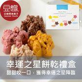 【豆嫂】日本零食 北海道幸運星星餅乾禮盒(20枚)(多口味)