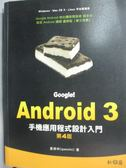 【書寶二手書T3/電腦_QII】Google!Android 3手機應用程式設計入門_4/e_蓋索林_附光碟