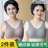 【2件裝】純棉無鋼圈媽媽文胸中老年內衣女美背夏季薄款5背心式胸罩【貼身日記】