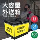 現貨【三種容量/送車架】100L機車外送箱 保溫袋 保冷袋 蛋糕披薩-黑/綠/藍/紅/黃/橘【AAA2064】