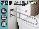 上下活動扶手 安全扶手 70cm 不銹鋼 IA055 防滑可上翻 U型上翻式扶手 浴室扶手 廁所扶手