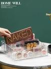 粉餅眼影收納盒放口紅的化妝品盒子女氣墊眼影盤腮紅架抽屜分隔 夏季狂歡