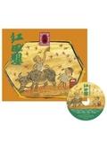 書立得-紅田嬰.台語傳統兒歌集(附CD)