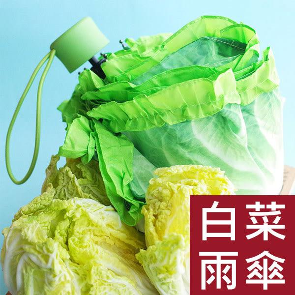 【現貨】仿真白菜雨傘/造型雨傘/蔬菜雨傘/摺疊傘/晴雨傘/遮陽傘/三折傘/創意雨傘