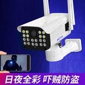 攝像頭 室外攝像頭家用無線WIFI網絡連手機遠程野戶外高清夜視器套裝 星河光年DF