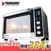 [簡配] 山崎微電腦45L電子控溫不鏽鋼全能電烤箱SK-4680M(送3D旋轉烤籠)(生日慶限定)[可分6期](贈麵粉)