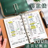 日記賬本手帳明細分類家庭理財 多功能生活日常開支筆記本P【君來佳選】