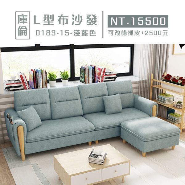 庫倫| L型布沙發-淺藍色0183-15-預購-工廠直售【歐德斯沙發】
