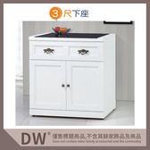 【多瓦娜】19058-703004 綺雅娜白色3尺碗碟櫃(173)(下座)