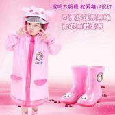 兒童洋裝雨衣外套雨鞋套裝女孩男孩女童男童公主幼兒園小學生防水雨披水鞋 【四季生活館】