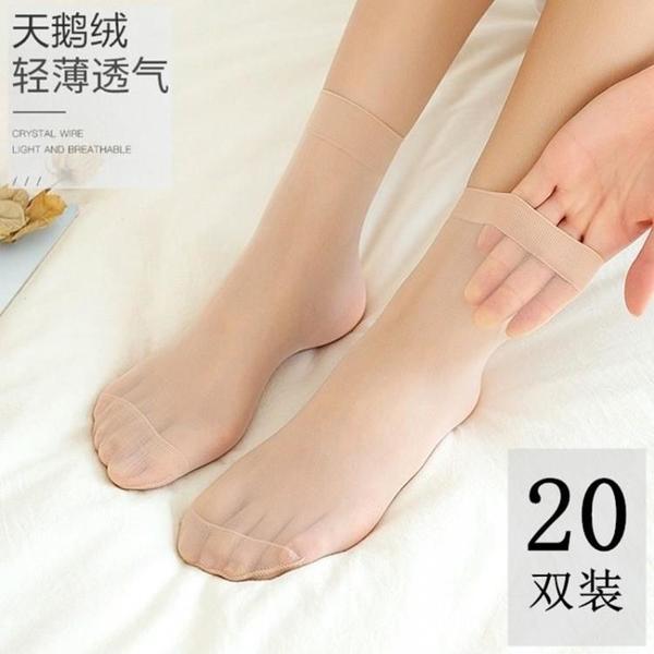 絲襪短襪防勾絲性感超薄銀蔥水晶四季中筒襪子女20