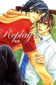Replay(全)