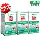 (三瓶省1012)營養密碼 葉黃素DHA藻油 75錠*3瓶 *維康