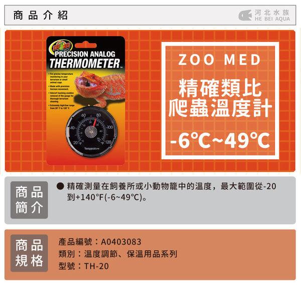 [ 河北水族 ] 美國 ZOO MED 【 精確類比爬蟲溫度計 】 準確觀察溫度