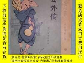二手書博民逛書店濟公外傳(罕見如圖)不缺頁Y193759 陳瑋君 浙江文藝出版社