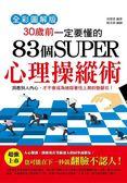 (二手書)30歲前一定要懂的83個SUPER心理操縱術(全彩圖解版)