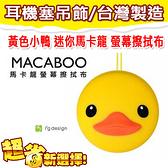【限期24零利率】全新 macamini duck 黃色小鴨 迷你馬卡龍 螢幕擦拭布 手機 耳機塞吊飾/含稅