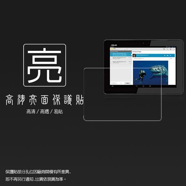 ◇亮面螢幕保護貼 ASUS PADFONE INFINITY A80 T003/Lite A80C/New Padfone Infinity A86 T004 10吋 平板保護膜 亮貼