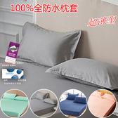 《枕套2件》100%防水 吸濕排汗 枕套保潔墊 MIT台灣製造【灰色】