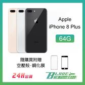 【刀鋒】免運 當天出貨 Apple iPhone 8 Plus 64G 空機 5.5吋 9.9成新 蘋果 翻新機 金色