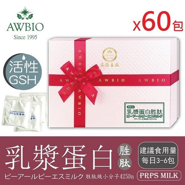 快速出貨-【美陸生技】日本空運乳漿蛋白禮盒(共60包/2盒)