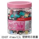 【奇奇文具】手牌SDI 0243T彩色長尾夾41mmx12支