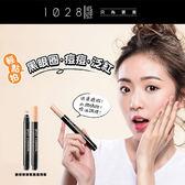 1028 臉部修修氣墊遮瑕筆 5g 兩色可選 ◆86小舖◆