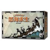 怒海求生 Lifeboat-簡/繁體中文版【新天鵝堡桌遊】