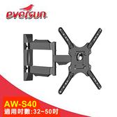 Eversun AW-S40 /32-50吋 手臂型螢幕掛架