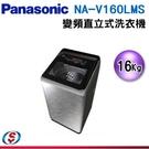 【信源】)16公斤【Panasonic 國際牌】變頻直立式洗衣機 NA-V160LMS-S / NAV160LMSS