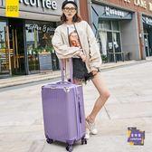 行李箱 旅行箱子24寸行李箱萬向輪男26寸拉桿箱女20寸韓版學生密碼箱T 5色