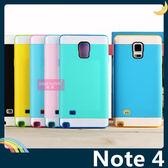 三星 Note 4 N910 撞色三合一保護套 軟殼 時尚拚色組合款 完美包覆 悠遊卡槽 矽膠套 手機套 手機殼