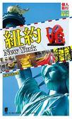 (二手書)紐約(2014最新版)