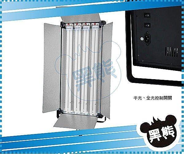 黑熊館 四燈管冷光燈 攝影專用 RDG_04 高頻冷光燈 白光攝錄影燈 三基色柔光燈 背景燈