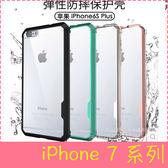 【萌萌噠】iPhone 7 / 7 Plus 個性新款 防摔鎧甲金剛透明保護殼 全包內外氣囊加強保護 手機殼 手機套