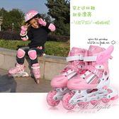 溜冰鞋 3-4-5-6-7-8-9-10-12歲男孩女孩兒童溜冰鞋全套小孩旱冰鞋輪滑鞋 果果輕時尚 igo