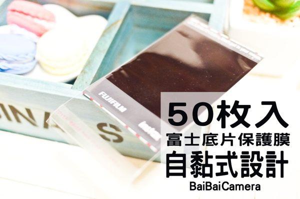 Bai,自黏加厚50枚入透明 保護套 相片袋 拍立得 空白 底片 mini 8 25 90 mini7s mini25 mini50S mini8 mini90