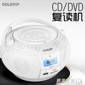 金業DVD播放機CD機mp3光盤U盤復讀機收錄音機dvd復讀機  WD 遇見生活